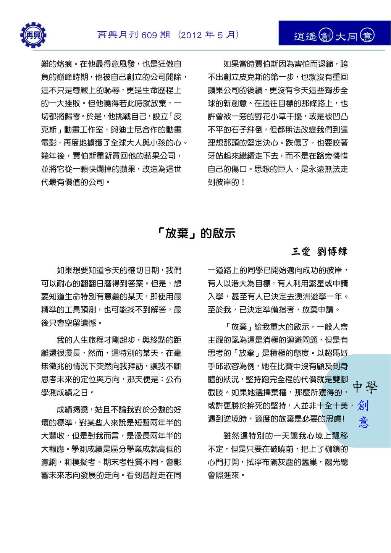逍遙○ 創 大同○ 意 再興月刊 609 期 (2012 年 5 月) 中學 創 意 難的烙痕...