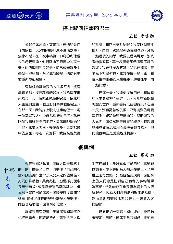 逍遙○ 創 大同○ 意 再興月刊 609 期 (2012 年 5 月) 中學 創 意 搭上駛向...