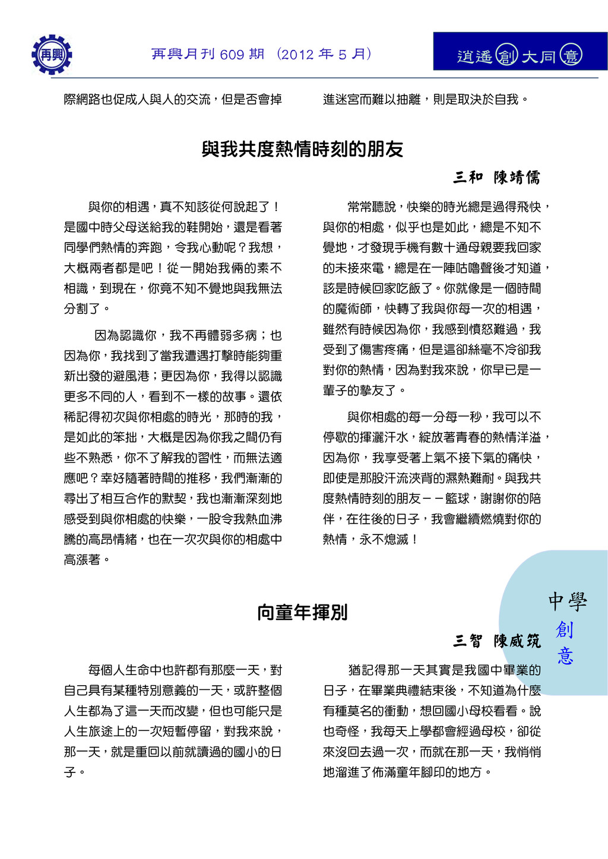 逍遙○ 創 大同○ 意 再興月刊 609 期 (2012 年 5 月) 中學 創 意 際網路也...