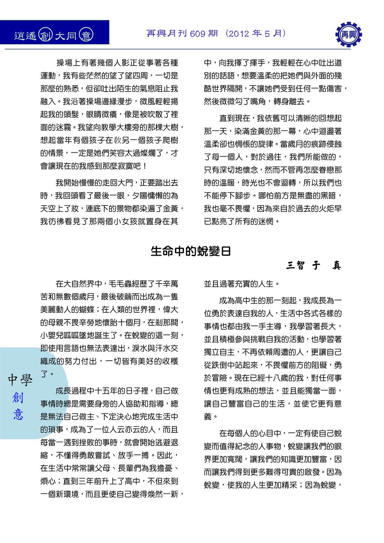 逍遙○ 創 大同○ 意 再興月刊 609 期 (2012 年 5 月) 中學 創 意 操場上有...