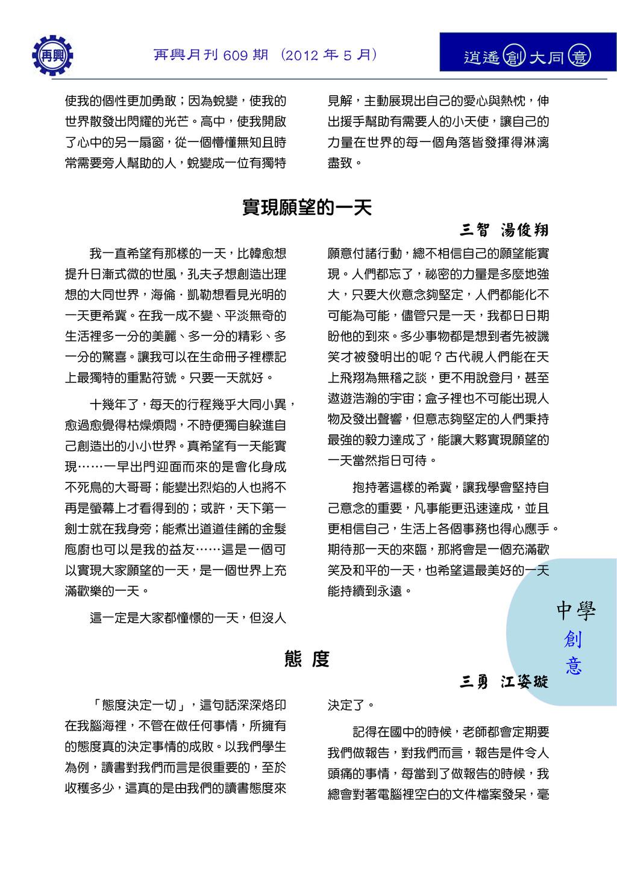 逍遙○ 創 大同○ 意 再興月刊 609 期 (2012 年 5 月) 中學 創 意 使我的個...
