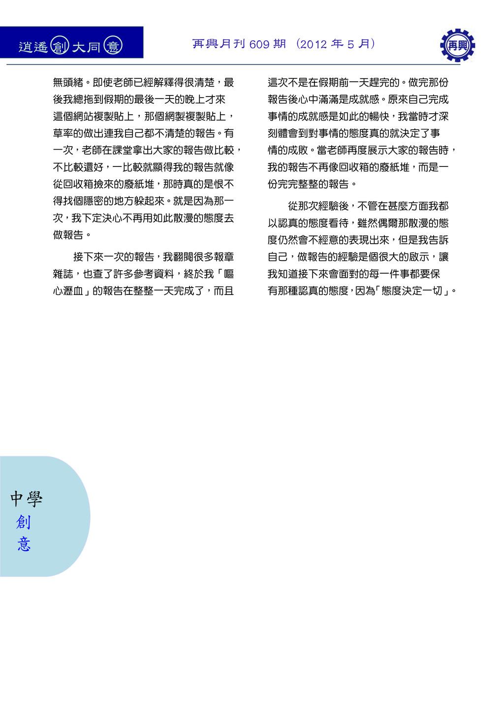逍遙○ 創 大同○ 意 再興月刊 609 期 (2012 年 5 月) 中學 創 意 無頭緒。...