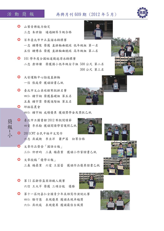 簡 報 小 活 動 簡 報 再興月刊 609 期 (2012 年 5 月)  山葉音樂能力檢...