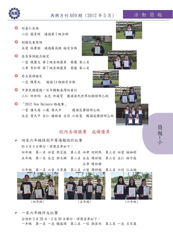 簡 報 小 活 動 簡 報 再興月刊 609 期 (2012 年 5 月)  何嘉仁美語 二...
