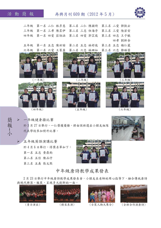 簡 報 小 活 動 簡 報 再興月刊 609 期 (2012 年 5 月) 二年級 第一名 二...