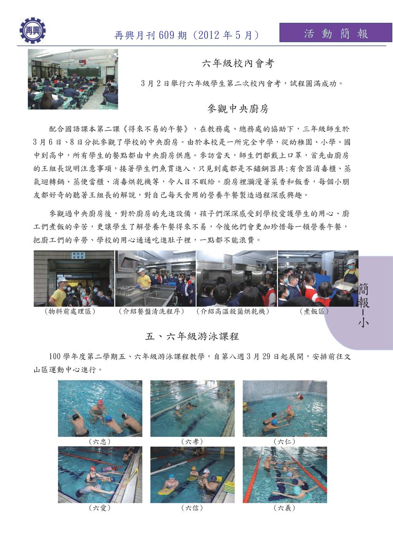 簡 報 小 活 動 簡 報 再興月刊 609 期 (2012 年 5 月) 六年級校內會考 3...
