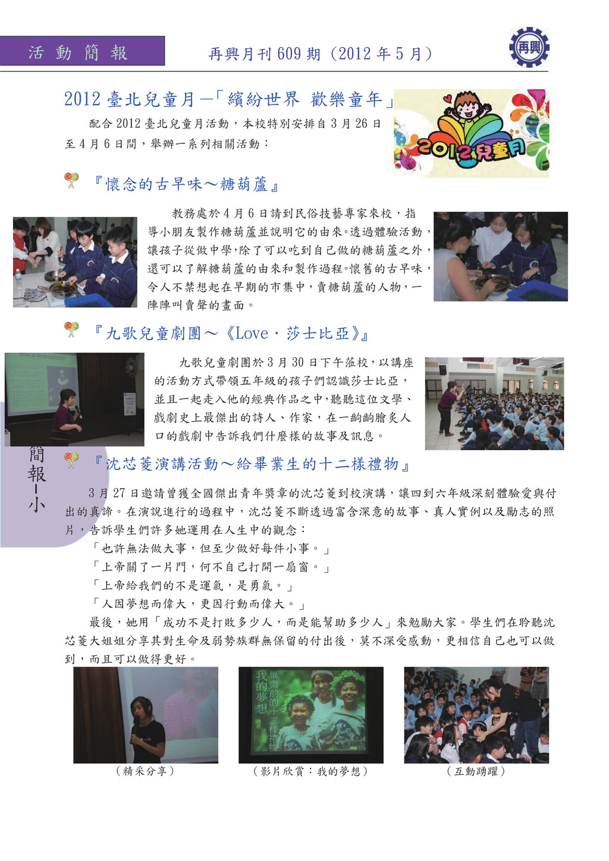 簡 報 小 活 動 簡 報 再興月刊 609 期 (2012 年 5 月) 2012 臺北兒童...