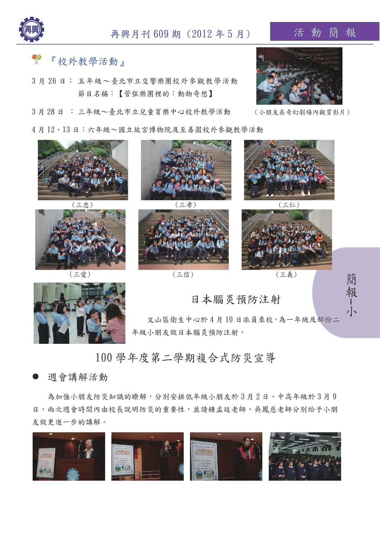 簡 報 小 活 動 簡 報 再興月刊 609 期 (2012 年 5 月) 『校外教學活動』 ...