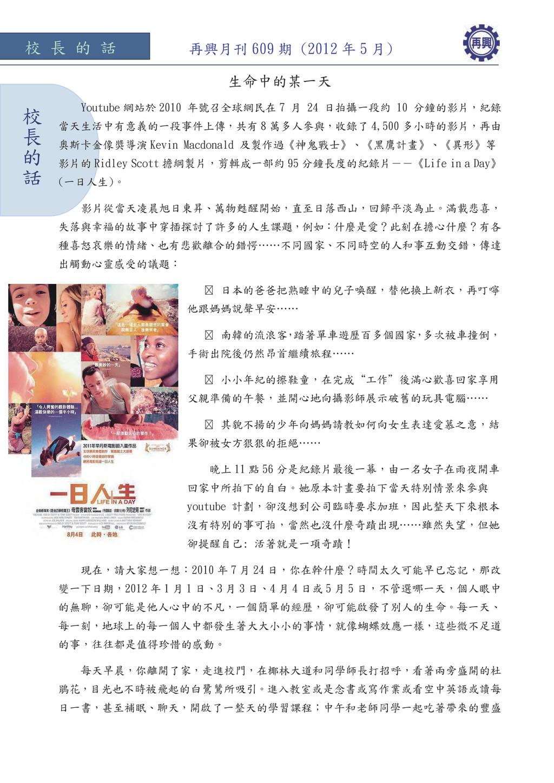 校 長 的 話 校 長 的 話 再興月刊 609 期 (2012 年 5 月) 生命中的某一天...