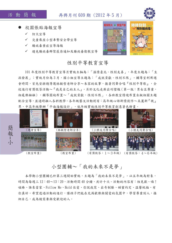 簡 報 小 活 動 簡 報 再興月刊 609 期 (2012 年 5 月)  校園張貼海報宣...