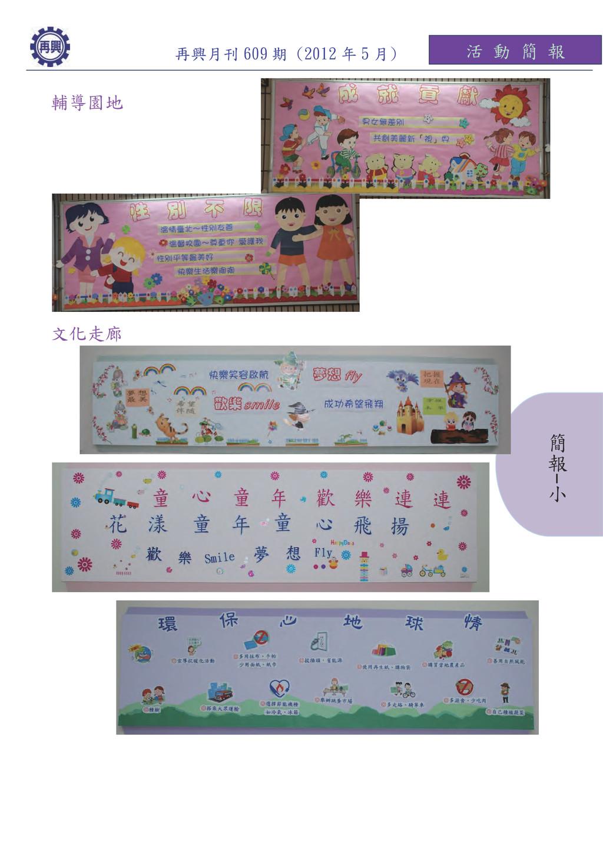 簡 報 小 活 動 簡 報 再興月刊 609 期 (2012 年 5 月) 輔導園地 文化走廊