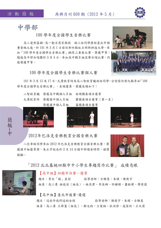 簡 報 中 活 動 簡 報 再興月刊 609 期 (2012 年 5 月) 中學部 100 學...