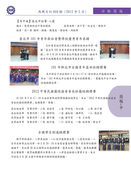 簡 報 中 活 動 簡 報 再興月刊 609 期 (2012 年 5 月) 【高中組】臺北市初...