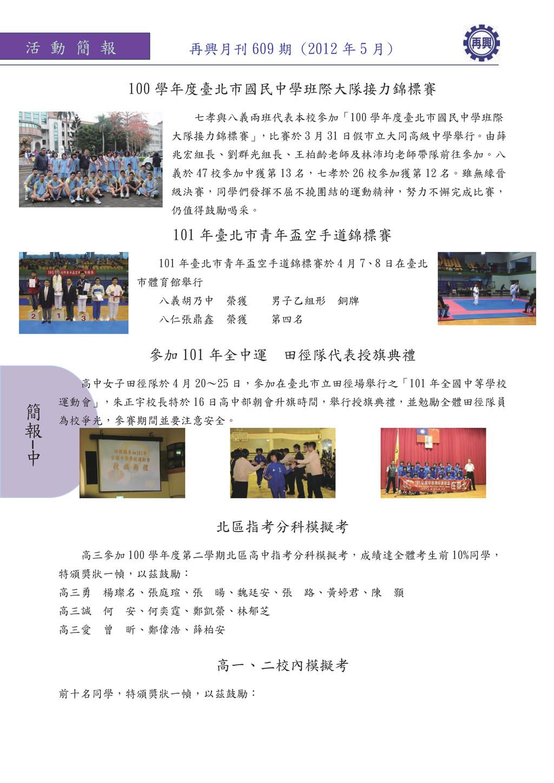 簡 報 中 活 動 簡 報 再興月刊 609 期 (2012 年 5 月) 100 學年度臺北...
