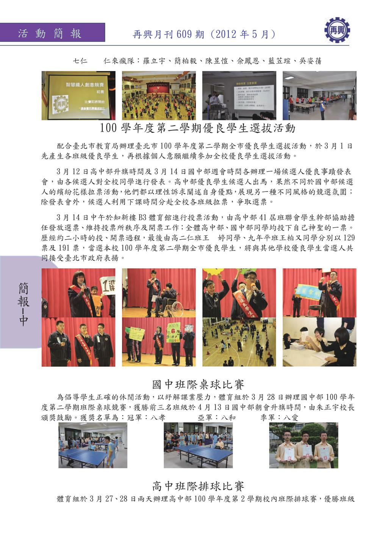 簡 報 中 活 動 簡 報 再興月刊 609 期 (2012 年 5 月) 七仁 仁來瘋隊:羅...