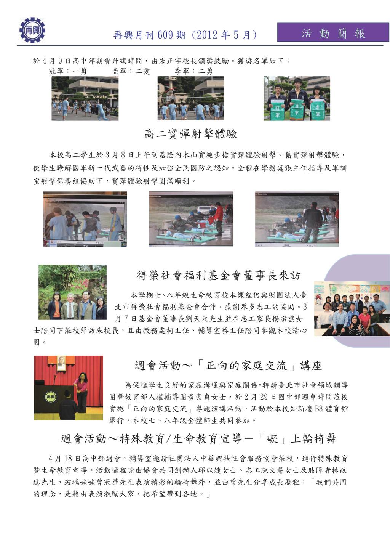 簡 報 中 活 動 簡 報 再興月刊 609 期 (2012 年 5 月) 於 4 月 9 日...