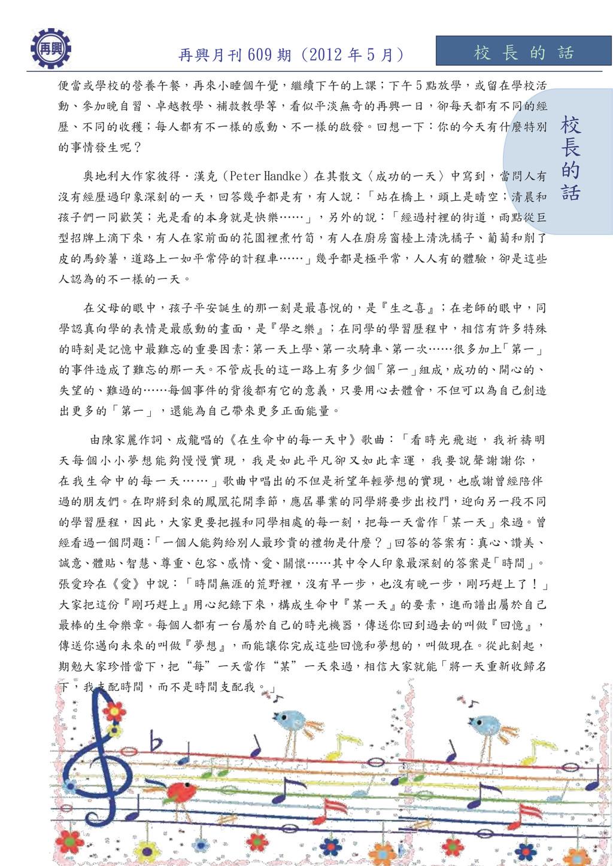 校 長 的 話 校 長 的 話 再興月刊 609 期 (2012 年 5 月) 便當或學校的營...