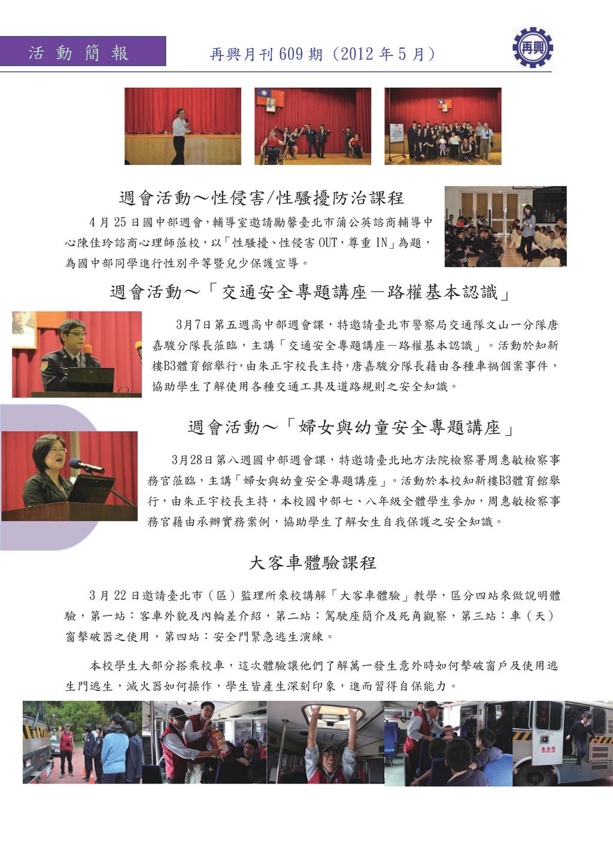 簡 報 中 活 動 簡 報 再興月刊 609 期 (2012 年 5 月) 週會活動~性侵害/...