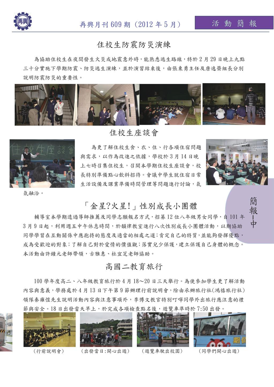 簡 報 中 活 動 簡 報 再興月刊 609 期 (2012 年 5 月) 住校生防震防災演練...