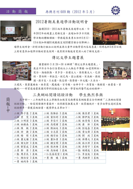 簡 報 中 活 動 簡 報 再興月刊 609 期 (2012 年 5 月) 2012暑期美東遊...