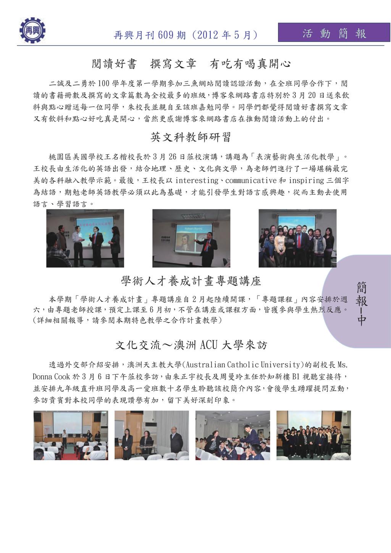 簡 報 中 活 動 簡 報 再興月刊 609 期 (2012 年 5 月) 閱讀好書 撰寫文章...