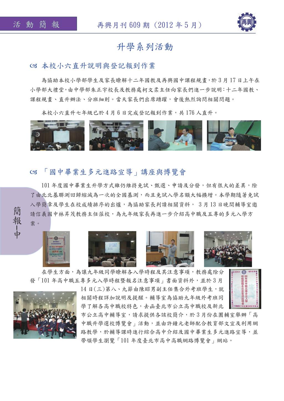 簡 報 中 活 動 簡 報 再興月刊 609 期 (2012 年 5 月) 升學系列活動  ...