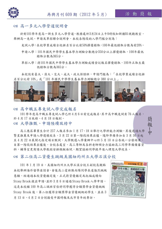 簡 報 中 活 動 簡 報 再興月刊 609 期 (2012 年 5 月)  高一多元入學管...
