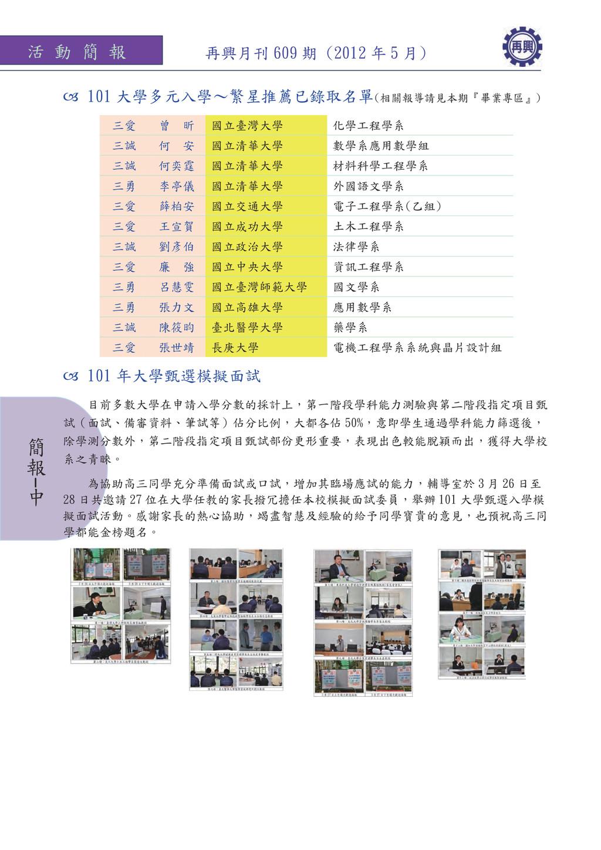 簡 報 中 活 動 簡 報 再興月刊 609 期 (2012 年 5 月)  101 大學多...