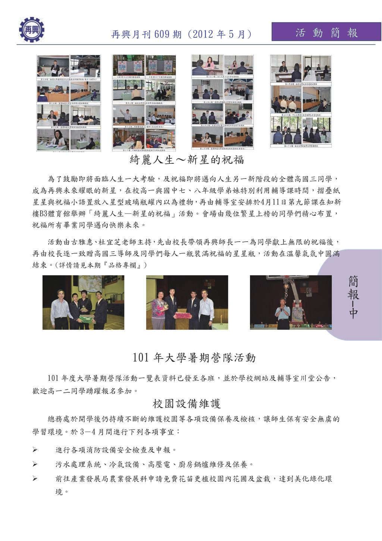 簡 報 中 活 動 簡 報 再興月刊 609 期 (2012 年 5 月) 綺麗人生~新星的祝...