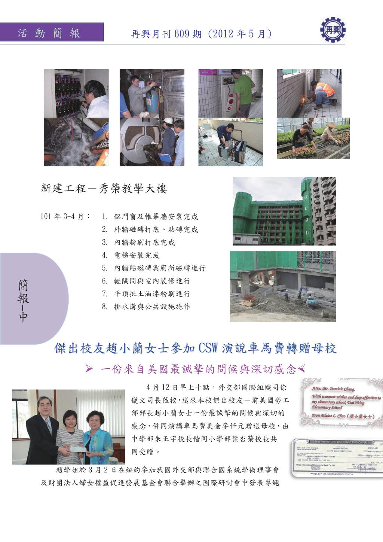 簡 報 中 活 動 簡 報 再興月刊 609 期 (2012 年 5 月) 新建工程-秀榮教學...