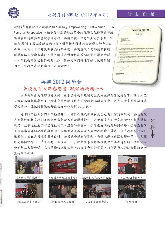 簡 報 中 活 動 簡 報 再興月刊 609 期 (2012 年 5 月) 演講: 「對農村婦...