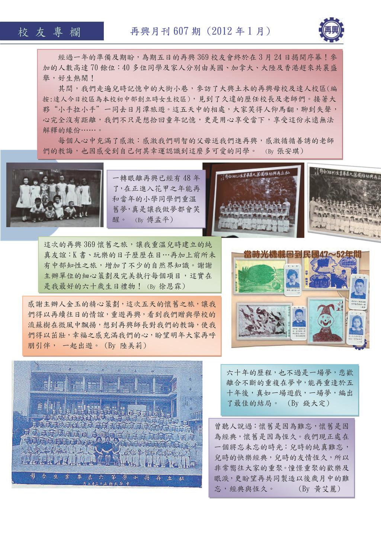 校 友 專 欄 再興月刊 607 期 (2012 年 1 月) 一轉眼離再興已經有 48 年 ...
