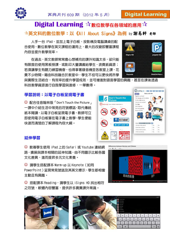 Digital Learning 再興月刊 609 期 (2012 年 5 月) Digita...