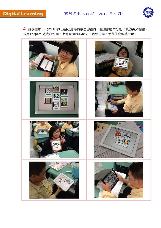 Digital Learning 再興月刊 609 期 (2012 年 5 月)  請學生以...