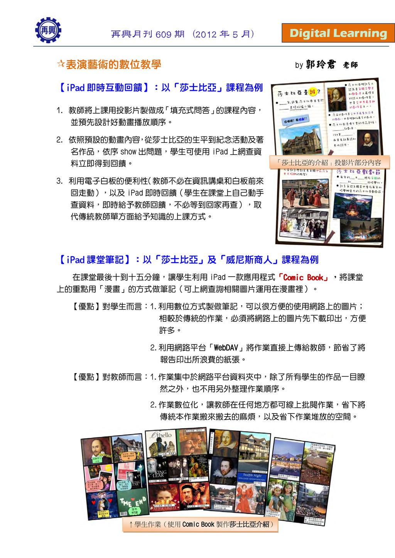 Digital Learning 再興月刊 609 期 (2012 年 5 月) 表演藝術的...
