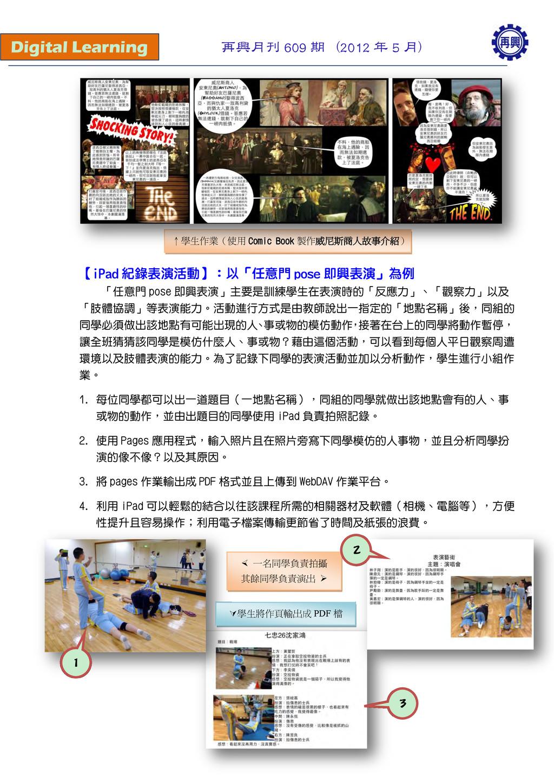 Digital Learning 再興月刊 609 期 (2012 年 5 月)  一名同學...
