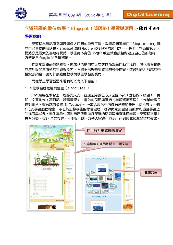 Digital Learning 再興月刊 609 期 (2012 年 5 月) 資訊課的數...