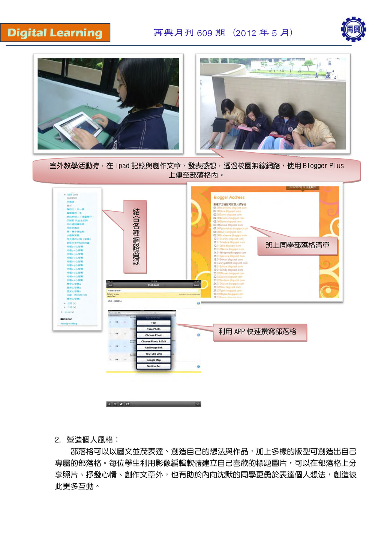 Digital Learning 再興月刊 609 期 (2012 年 5 月) 2. 營造個...