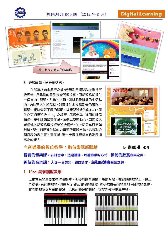 Digital Learning 再興月刊 609 期 (2012 年 5 月) 3. 班級經...