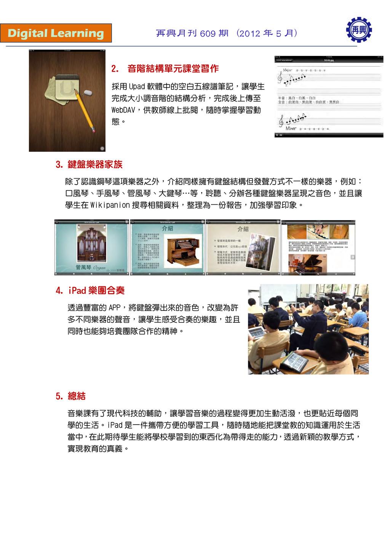 Digital Learning 再興月刊 609 期 (2012 年 5 月) 2. 音階結...