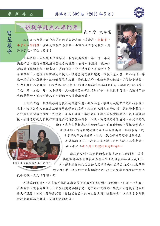 繁 星 報 導 畢 業 專 區 再興月刊 609 期 (2012 年 5 月) 高二愛 陳尚陽...