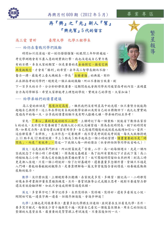 繁 星 報 導 畢 業 專 區 再興月刊 609 期 (2012 年 5 月) 再『興』之『光...