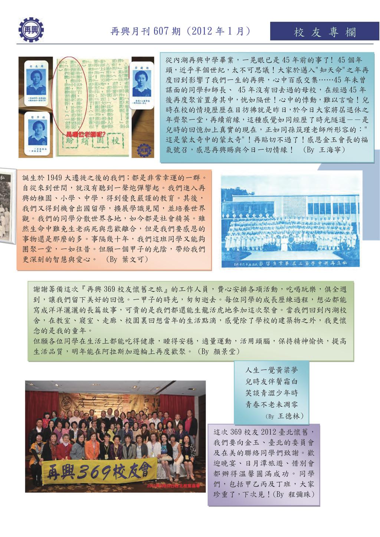 校 友 專 欄 再興月刊 607 期 (2012 年 1 月) 誕生於 1949 大遷徙之後的...