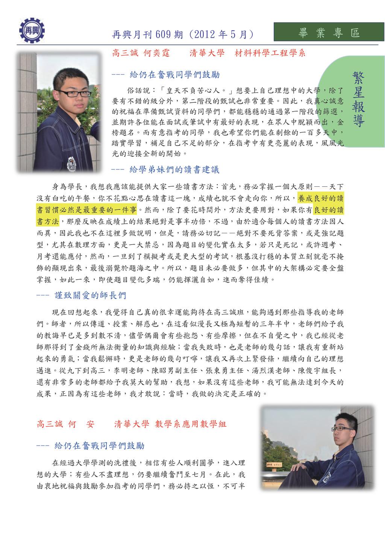 繁 星 報 導 畢 業 專 區 再興月刊 609 期 (2012 年 5 月) 高三誠 何奕霆...