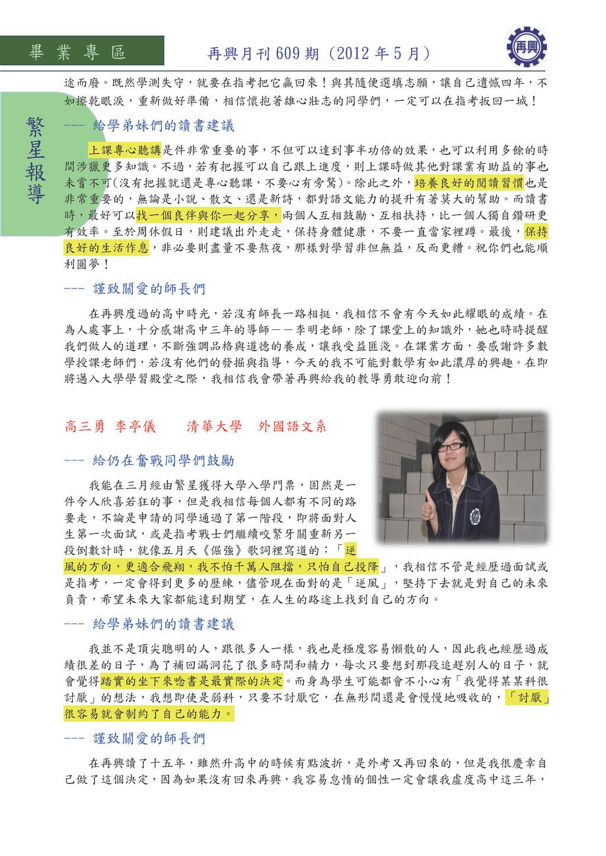 繁 星 報 導 畢 業 專 區 再興月刊 609 期 (2012 年 5 月) 途而廢。既然學...