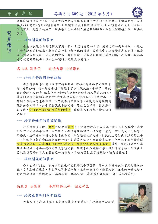 繁 星 報 導 畢 業 專 區 再興月刊 609 期 (2012 年 5 月) 才能有前進的動...