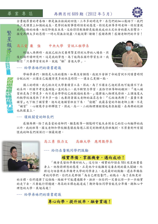 繁 星 報 導 畢 業 專 區 再興月刊 609 期 (2012 年 5 月) 全書般厚重的考...