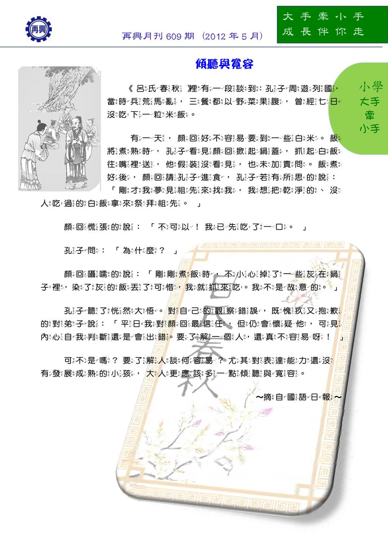 大 手 牽 小 手 成 長 伴 你 走 再興月刊 609 期 (2012 年 5 月) 小學 ...