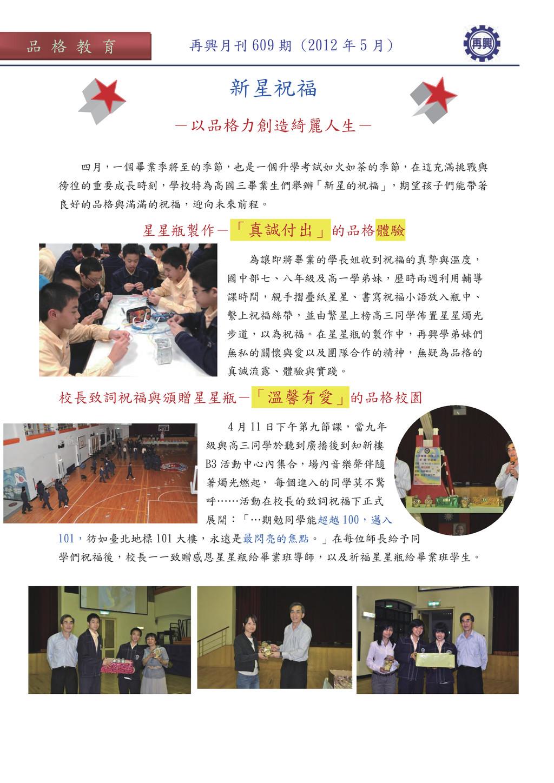 品 格 教 育 再興月刊 609 期 (2012 年 5 月) 新星祝福 -以品格力創造綺麗人...