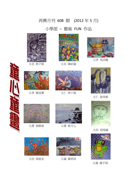 再興月刊 608 期 (2012 年 5 月) 小學部 – 藝術 FUN 作品 五忠 徐子庭 ...